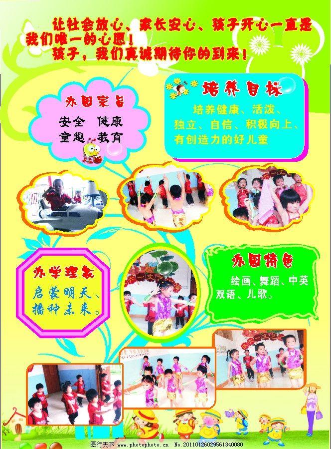 幼儿园广告 幼儿园宣传单 幼儿园海报 幼儿园pop 幼儿园彩页 幼儿园图