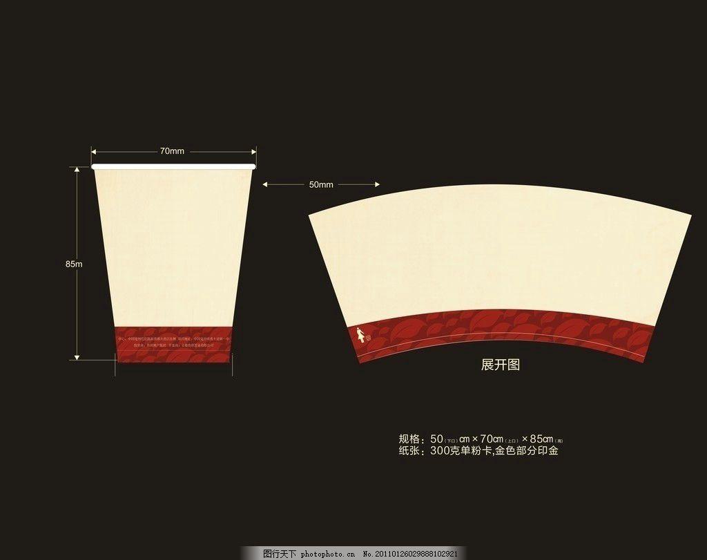 vi设计 纸杯设计 纸杯 纸杯展开图 花纹 广告设计 矢量 cdr