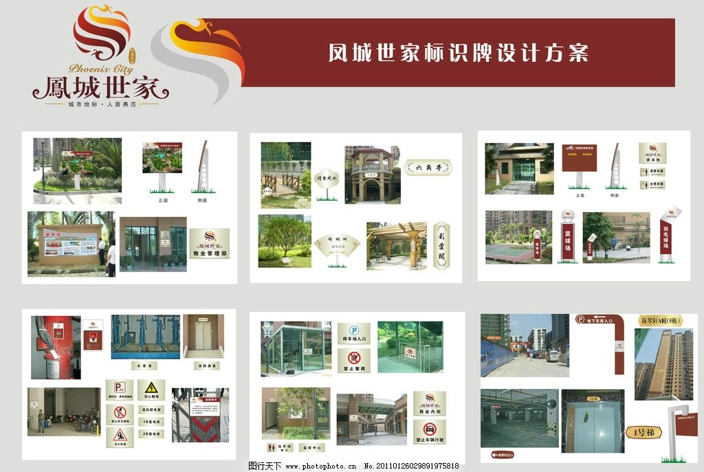 房地产小区标识牌图片_vi设计_广告设计_图行天下图库