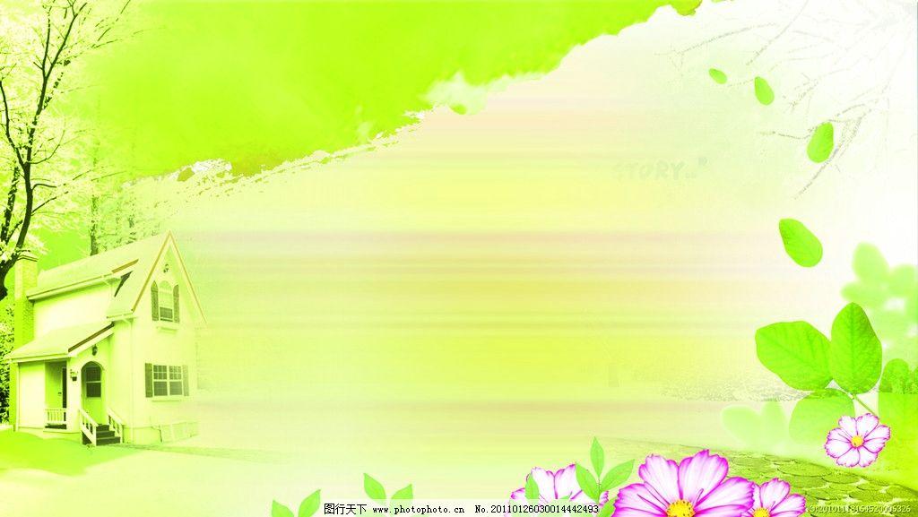 绿色温馨背景图片