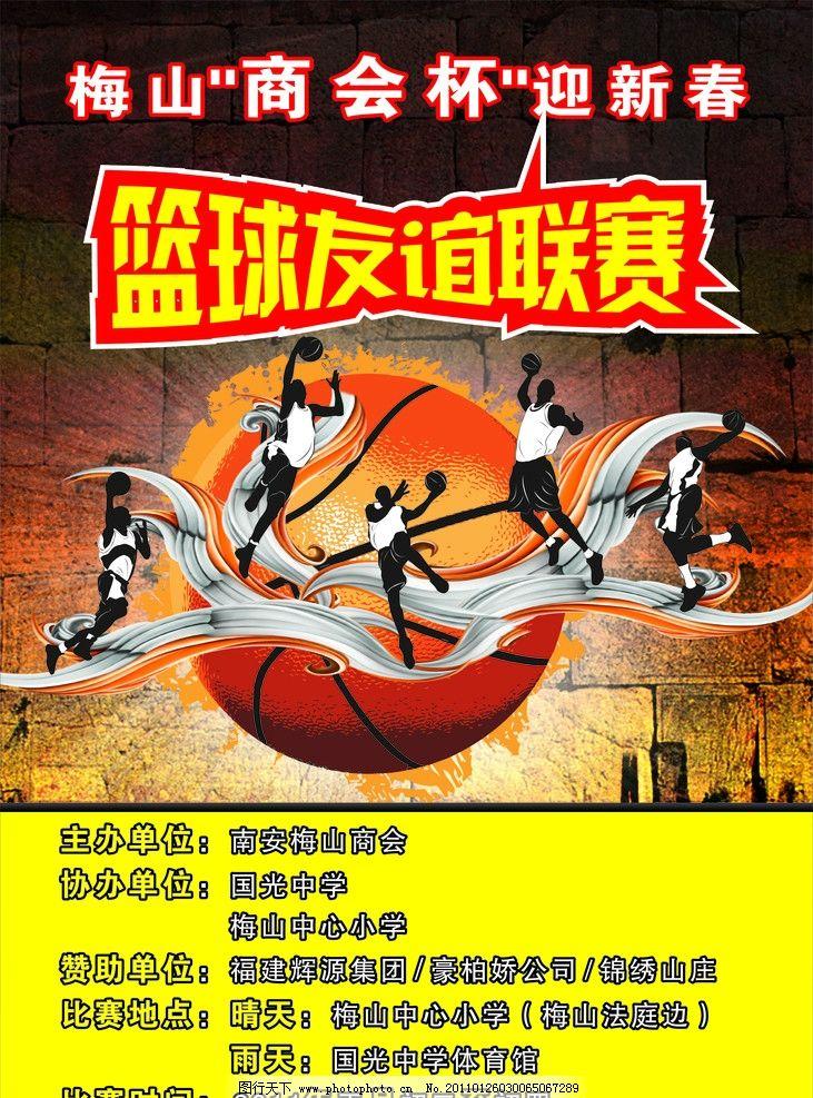 蓝球 篮球 篮球联赛 篮球友谊赛 海报 篮球海报 篮球展架 海报设计