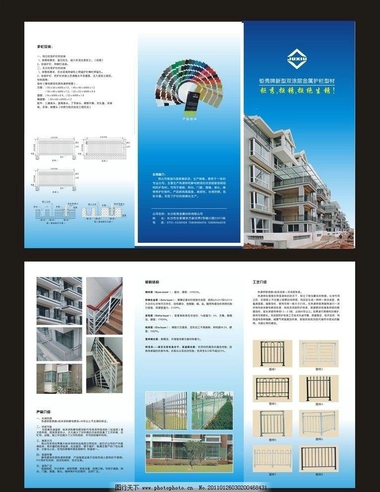 3折页宣传单设计 新型双涂层金属护栏型材 金属护栏型材介绍 护栏安装