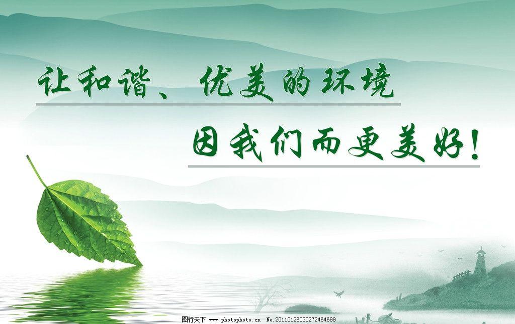 环保标语 风景 河水 树叶 叶子 水墨画 广告设计模板 源文件