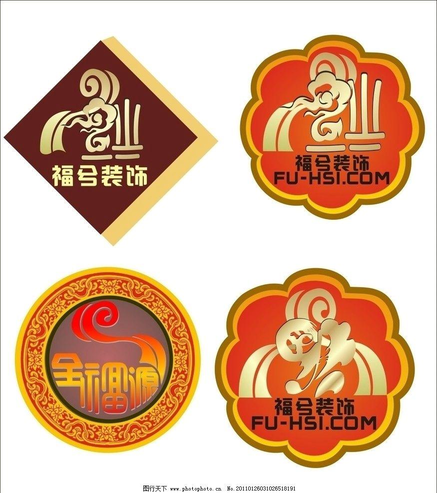 福字 全福源 logo 祥云 福到 其他设计 广告设计 矢量 cdr