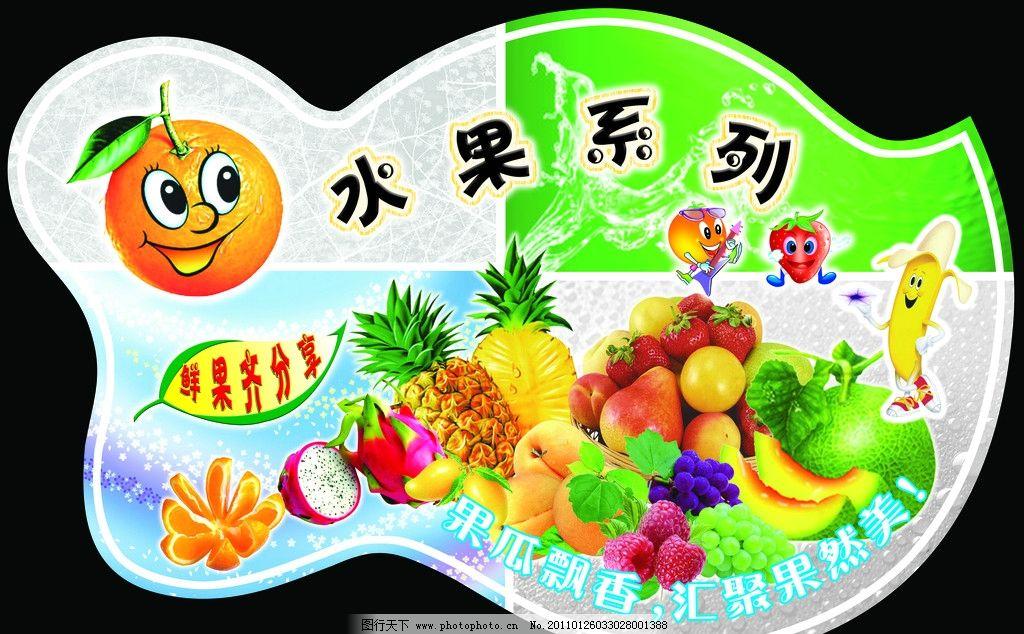 水果系列标 底纹 彩色 淡绿色 背景 水滴 水果 可爱水果 卡通水果