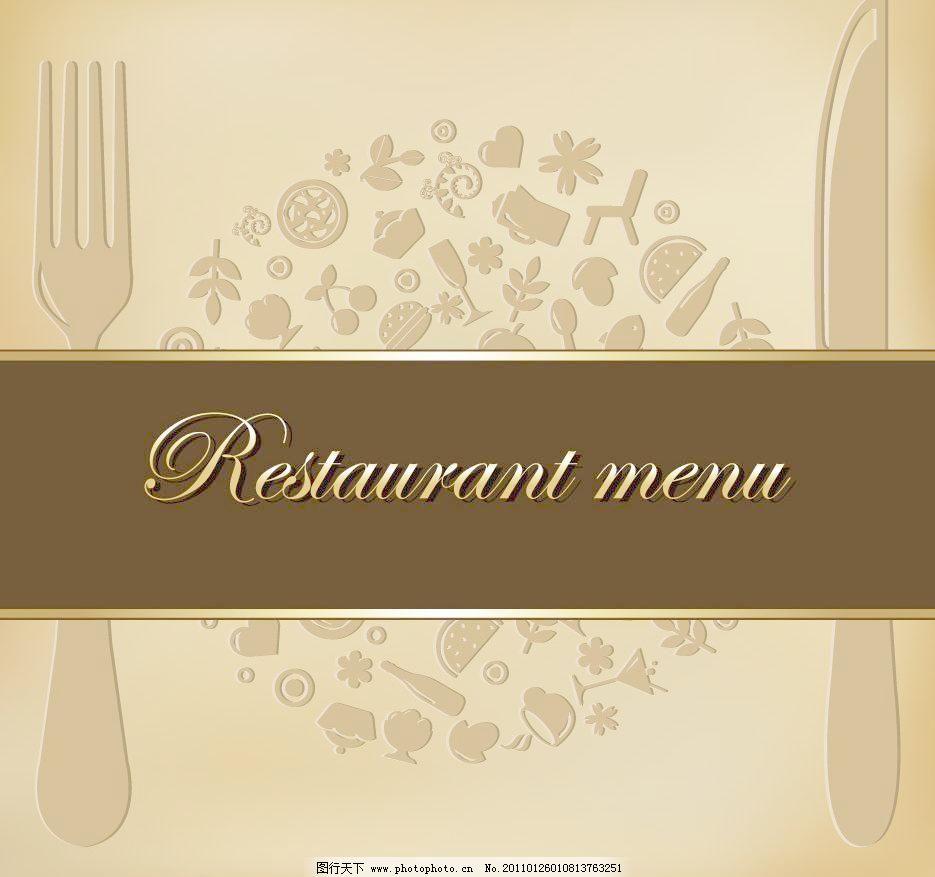 餐桌 叉子 刀子 底纹背景 底纹边框 花纹矢量图 酒杯 欧式菜单西餐