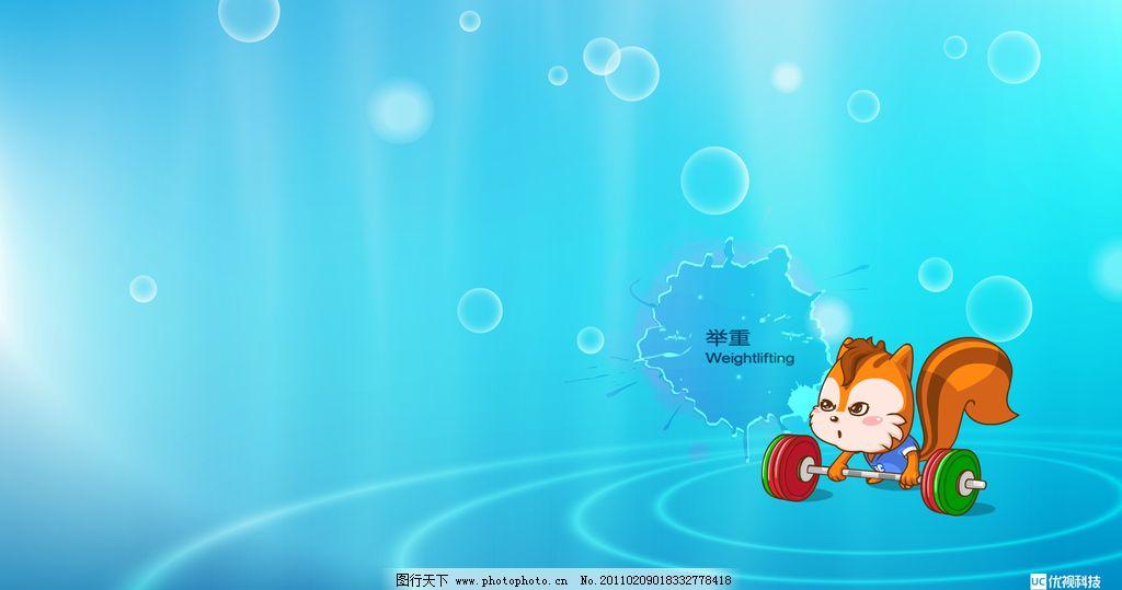 松鼠亚运主题 亚运 松鼠 动漫人物 动漫动画 设计 72dpi png