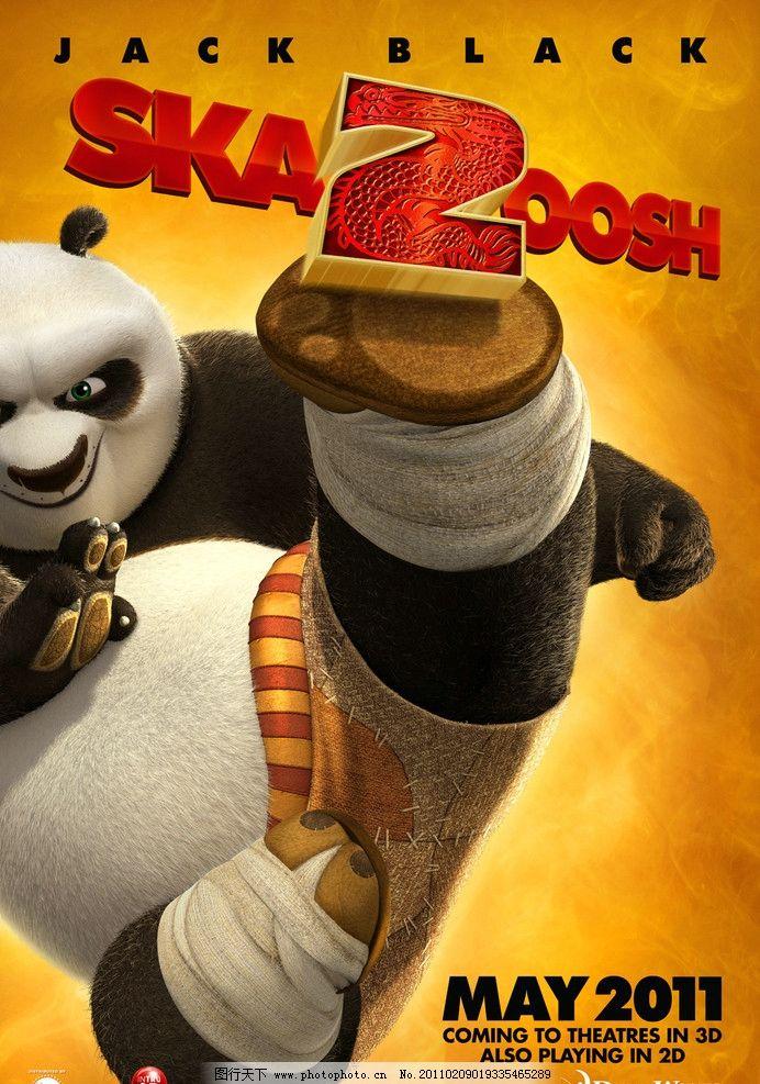 功夫熊猫 海报 影视娱乐 文化艺术 设计 72dpi jpg