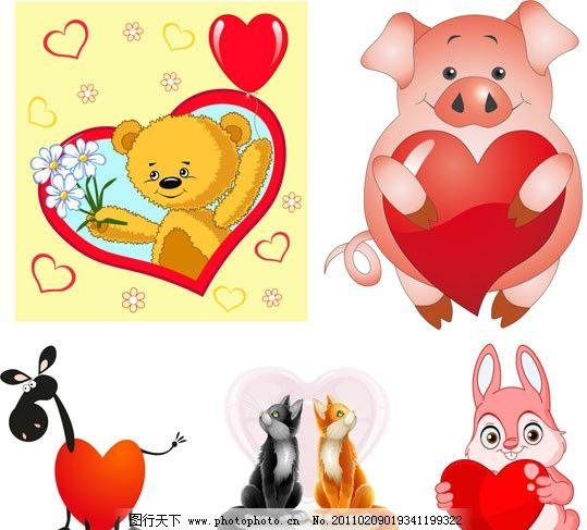 可爱 情人节 心形 心型 爱心 红心 红桃心 动物 兔子 小猪 猫咪 小猫