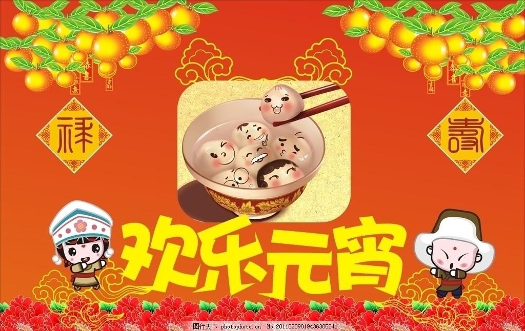 庆元宵 金福娃娃卡通庆元宵矢量素材 欢乐元宵 元宵节 元宵佳节