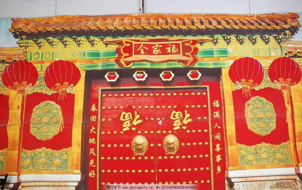 背景素材 合影素材 红灯笼 大门 影楼背景 背景底纹 底纹边框 设计