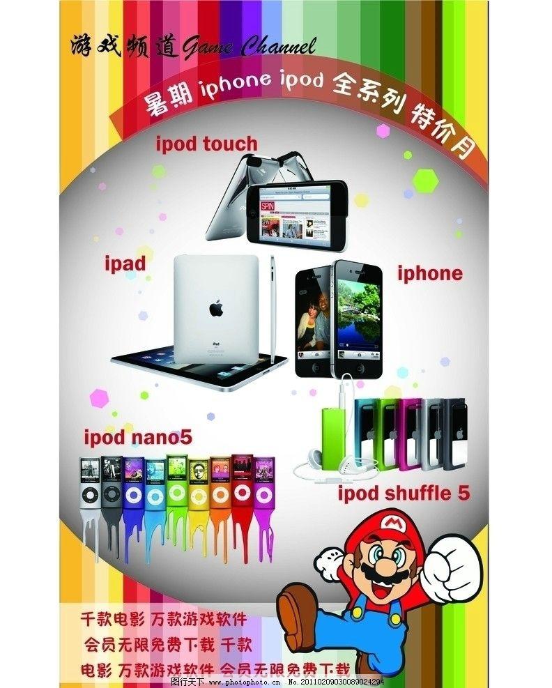 苹果手机mp3 iphone ipod ipod touch ipodnano5 ipodshuffle5 游戏