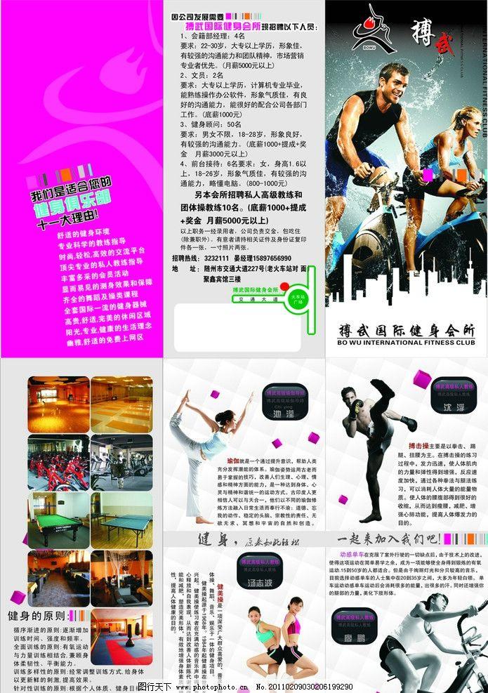 健身会所三折页 健身 宣传单 三折页 瑜伽 搏击操 动感单车 健美操 博