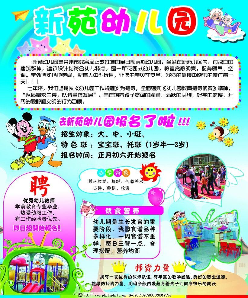 幼儿园展板 幼儿园 招生 招聘 儿童 卡通 幼儿园介绍 玩具 幼儿园设施
