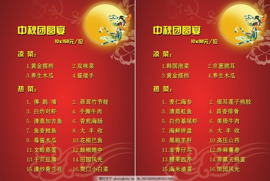 中秋节菜单 菜谱 元月 月亮 嫦娥 祥云 红背景 菜单菜谱 广告设计模板