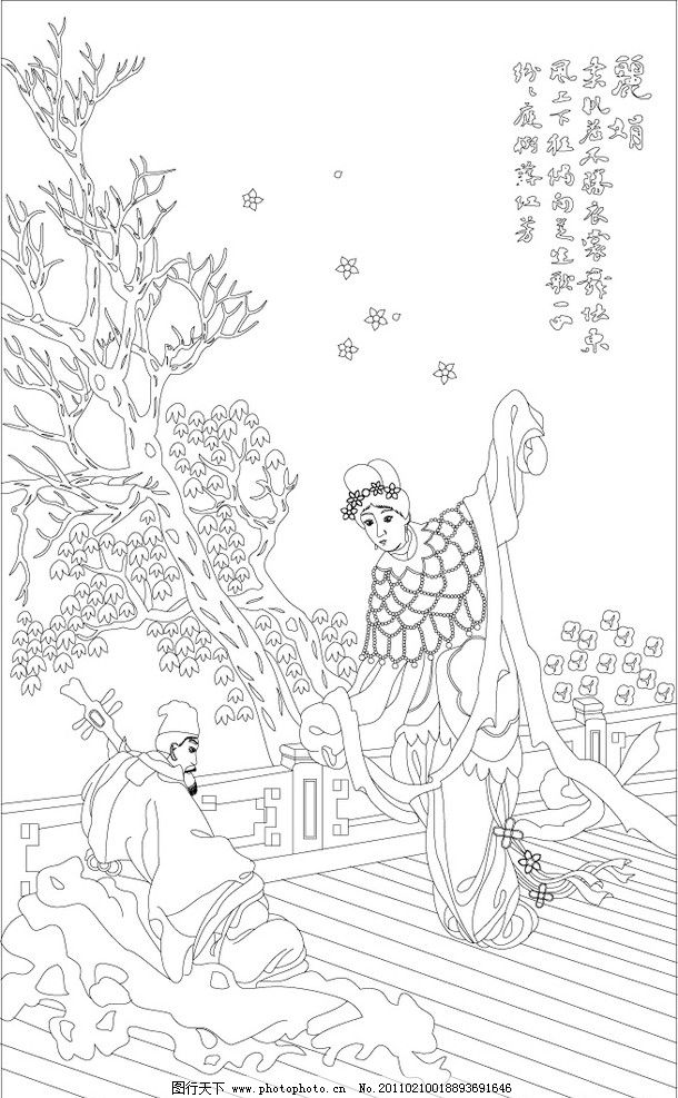 人物风景 矢量 传统文化 文化艺术 花纹花边 底纹边框 ai 雕花 隔断
