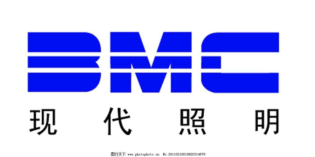bmc 现代照明 矢量图库标志 企业logo标志 标识标志图标 矢量 ai