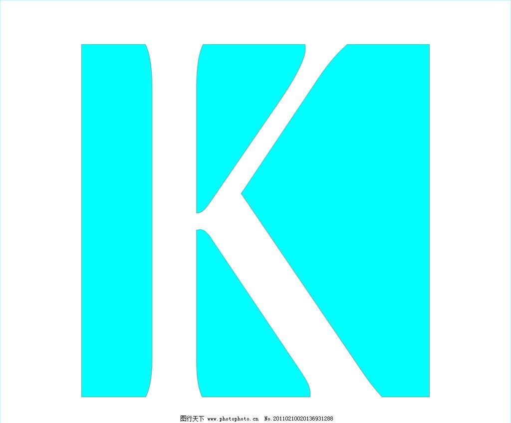 标志 k的艺术字标志 艺术字标志 其他 标识标志图标 矢量 cdr