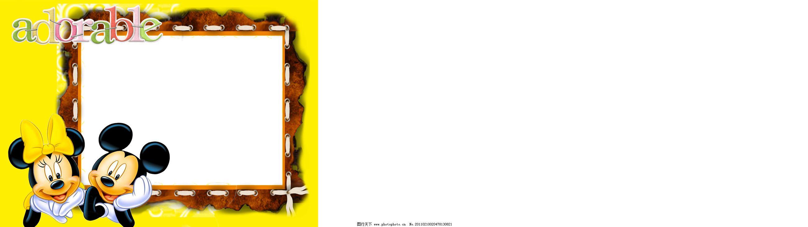 可爱的米老鼠相框 米老鼠 相框 可爱 卡通 边框相框 底纹边框 设计