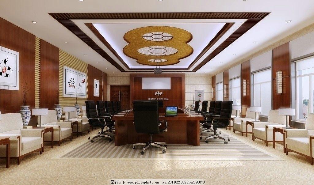 会议室 含贴图 中式会议室 红色形象墙 台灯 艺术壁画 青花瓷 会议