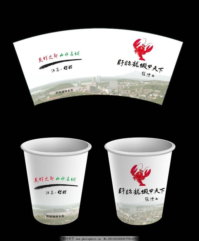 纸杯 纸杯设计 纸杯效果图 纸杯展开图 龙虾 杯子包装 杯子 包装设计