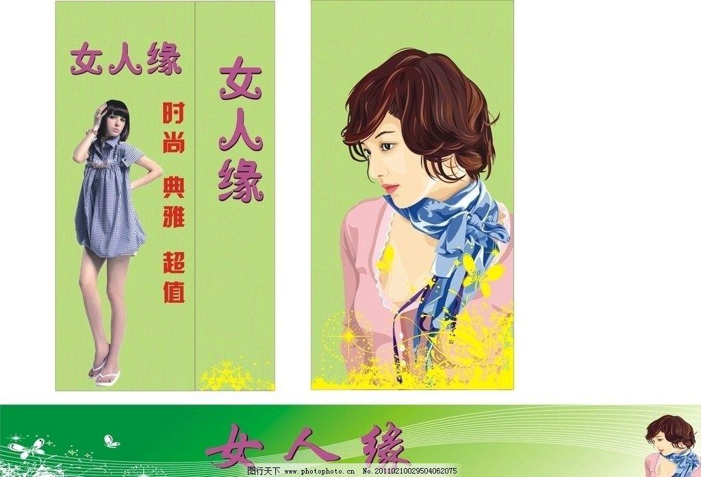女人服装 妇女 衣服 招牌 模特 花纹 广告设计 矢量