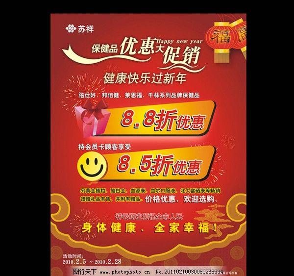 苏祥药业新年活动海报设计图片