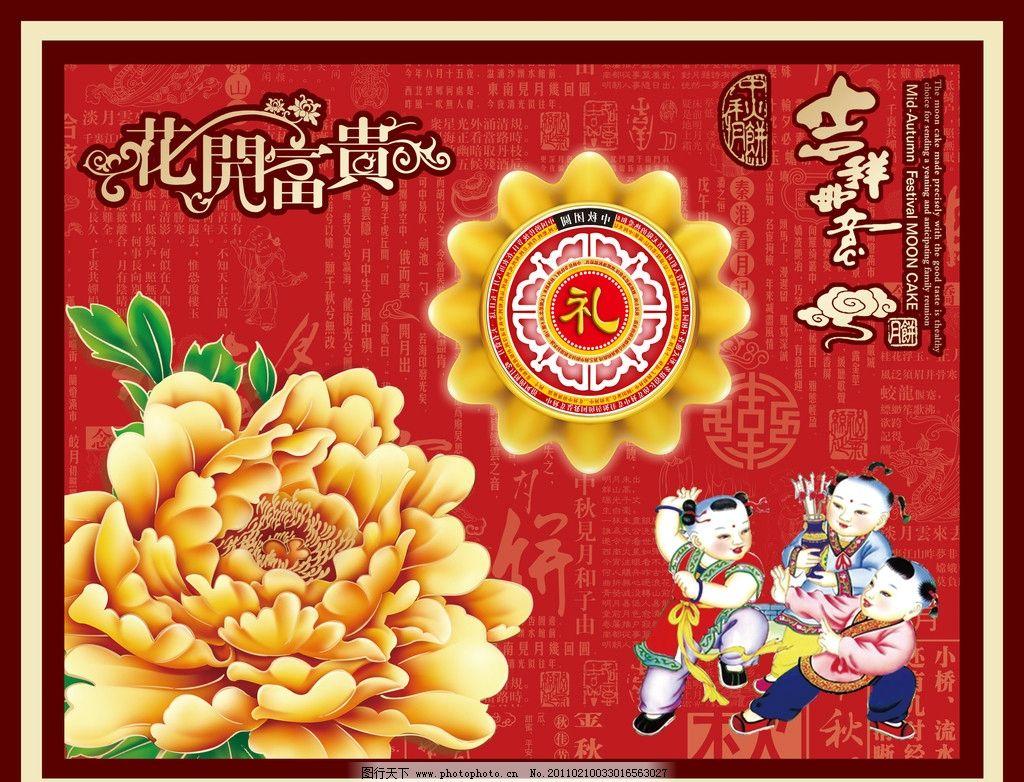 月饼包装 包装设计 月饼包装盒 设计稿 中秋节 八月十五 月饼盒设计
