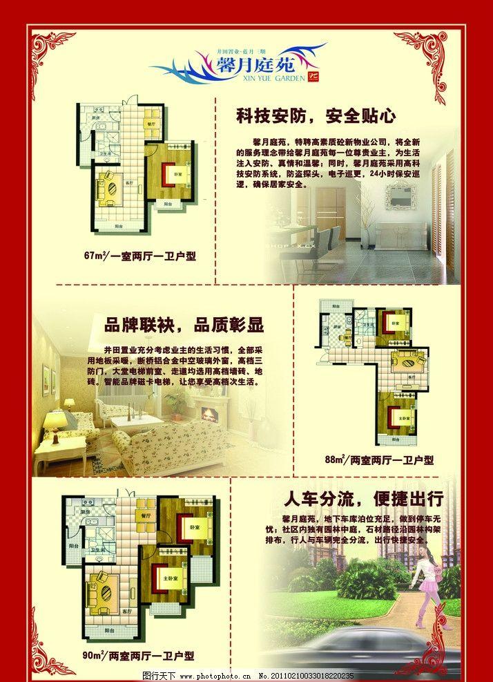 楼盘广告展板 户型图 小区照片 介绍环境文字 红色边框 黄色底图