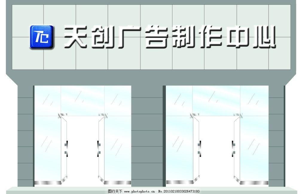 铝塑板门头效果图图片