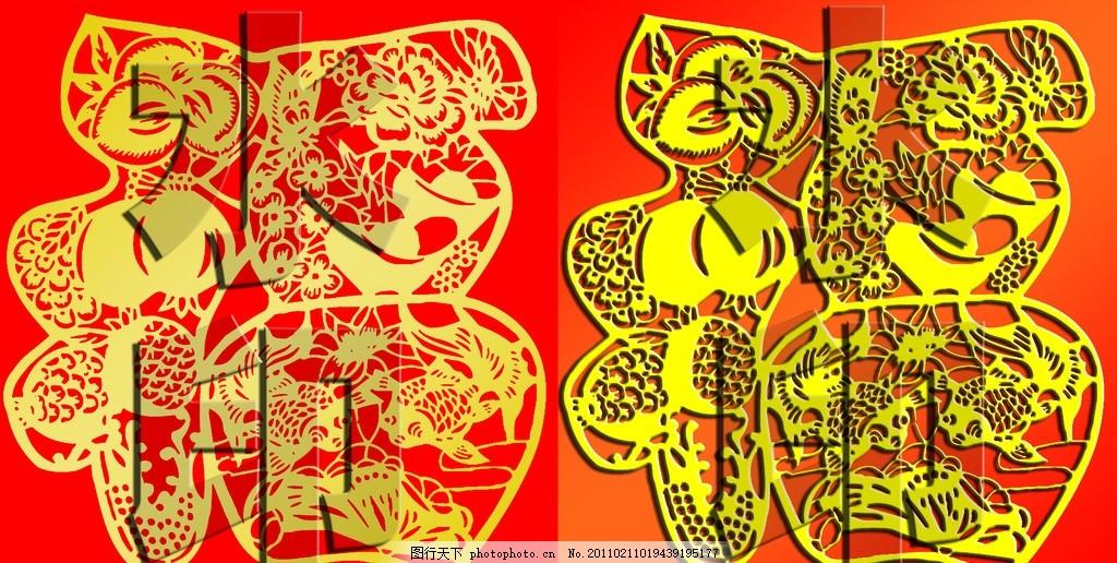 福字剪纸 荷叶 荷花 金鱼 水果 石榴 菠萝 桃子 水蜜桃 桃红