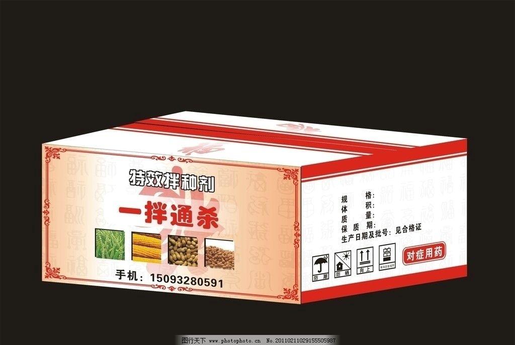 农药箱子 农药包装 一拌通杀 矢量源库 包装设计 广告设计 矢量 cdr
