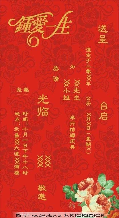 结婚请帖 钟爱一生 两朵牡丹 红底黄字 传统请帖 请帖招贴 广告设计