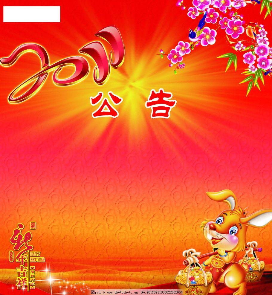 背景素材 psd分层素材 源文件 2011 兔 花纹 花 黄色背景 海报设计