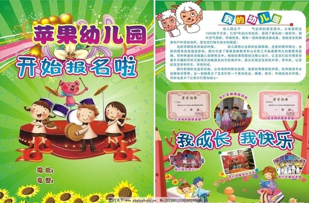 幼儿园 宣传单 背景