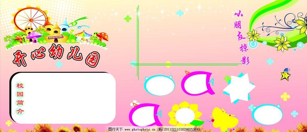 ppt 背景 背景图片 边框 模板 设计 素材 相框 1024_442