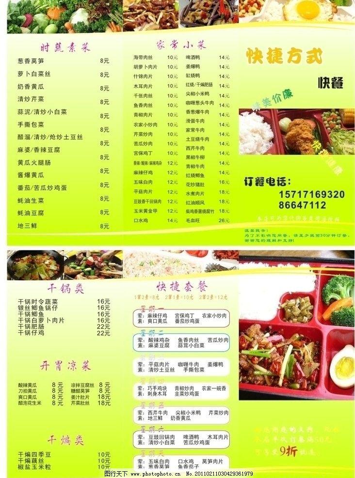 快餐三折页 菜单 菜谱 菜 食物 三折页 快餐 美食 套餐 素菜 蔬菜