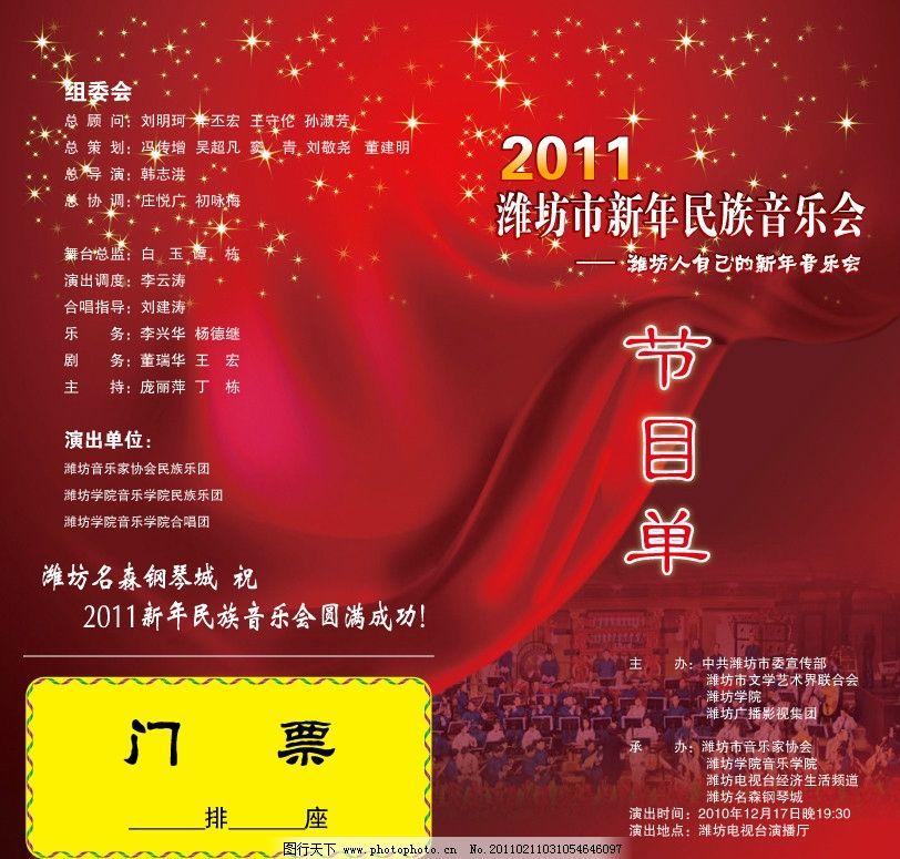 2011新年音乐会节目单 音乐会 节目单 红色 背景 设计 其他设计 广告