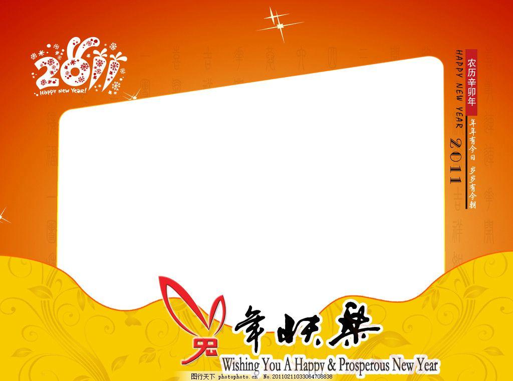 2011台历封面 艺术字 兔年快乐 鞭炮 新年素材 中国元素 边框