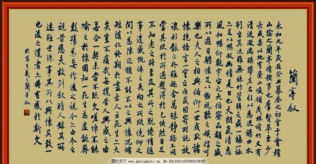 兰亭序 描摹王羲之书法 立体浮雕字体 印刷首选作品 壁画印刷 艺术