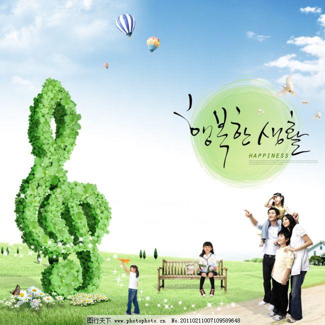 韩国素材 日光 自然风景 植物花草 蓝天白云 清新背景 一家人 户外