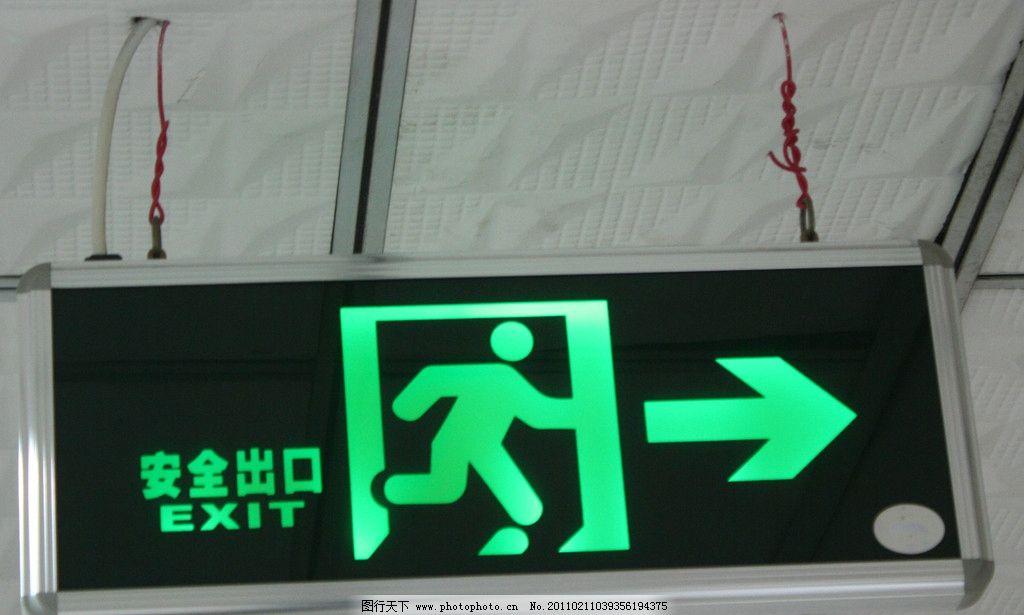 安全出口图片