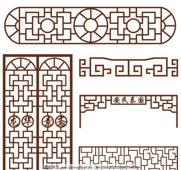 隔断花纹 隔断 花纹 古典花纹 门框 窗格 案头 门格 其他 底纹边框 矢
