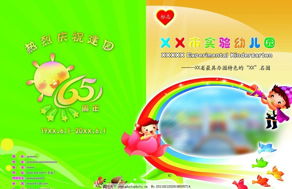 幼儿园画册封面图片
