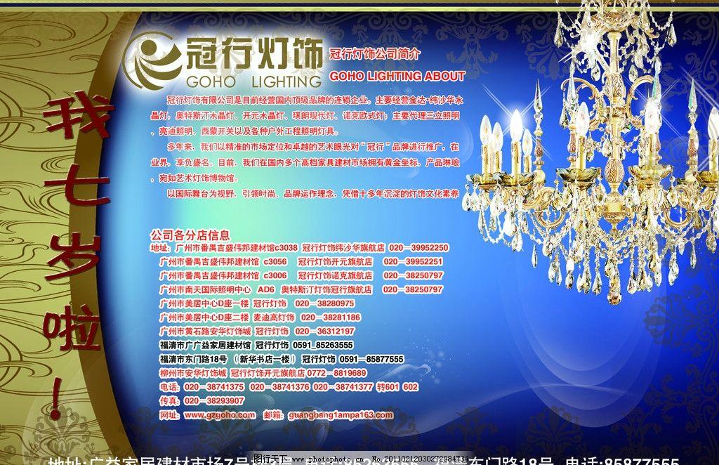 冠行灯饰7周年庆宣传单 水晶吊灯 欧式底纹 公司简介 广告设计模板