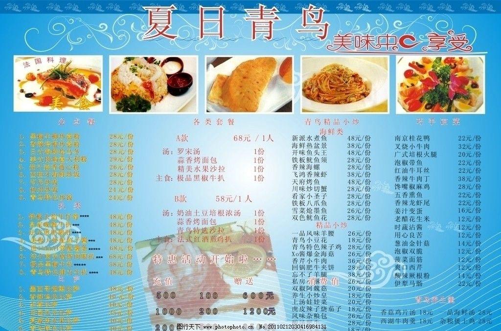 菜单 夏日青鸟 美味中享受 艺术字 菜 祥云 花边 蓝色底板 菜单菜谱