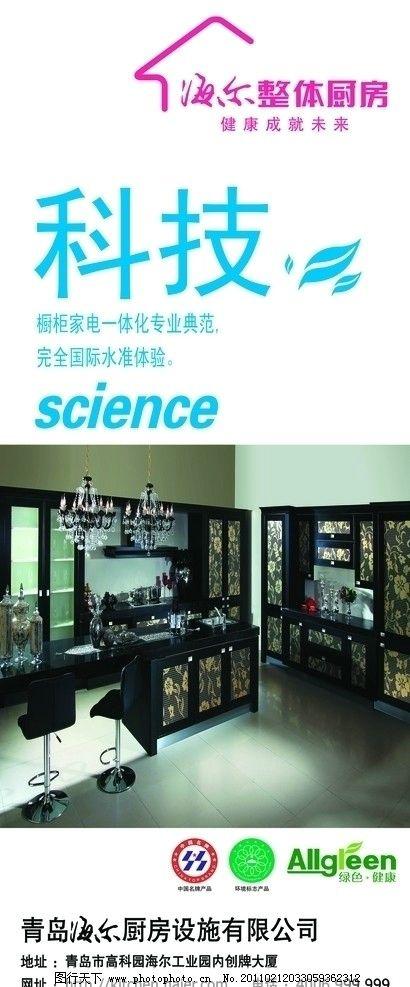 海尔 海尔整体厨房标志 绿色 现代厨房 整体厨房效果图 中国名牌 绿色