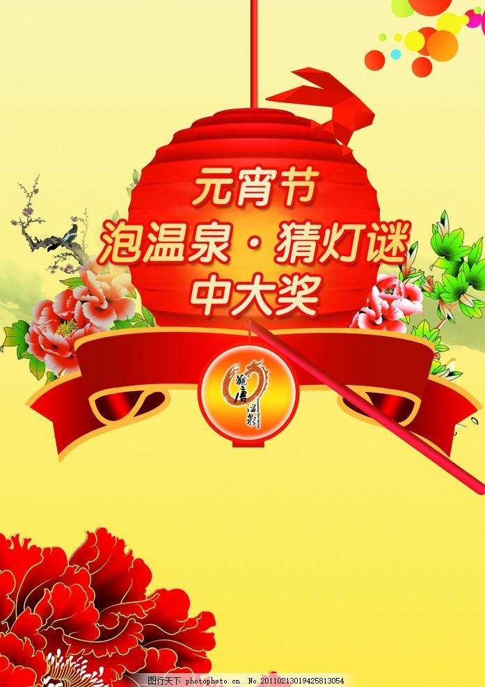 元宵节海报 灯笼 闹元宵 花 牡丹 中国风素材 泡温泉 节日素材