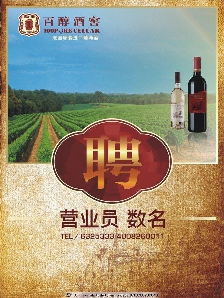 酒窖招聘 酒庄 红酒 葡萄酒 庄园 怀旧 旧纸张 海报设计 广告设计