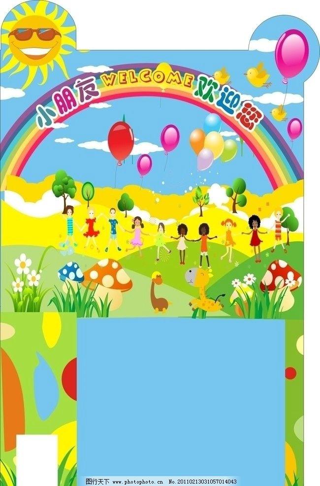 幼儿园壁画设计图片